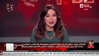 وليد صلاح الدين: زيارة السيسي معسكر المنتخب نقطة إيجابية لدعم الفراعنة