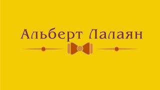Ренессанс Stand Up - Альберт Лалаян -