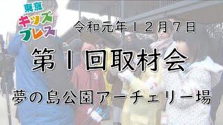 東京キッズプレス第1回取材会(令和元年12月7日)