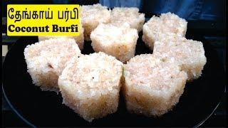 தேங்காய் பர்பி - Coconut Burfi in Tamil - Thengai Burfi