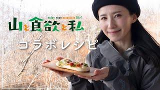 山と食欲と私(9)