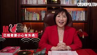 #麥玲玲 師傅預測 2019 #豬年 整體運勢:豬、鼠、牛   Cosmopolitan HK