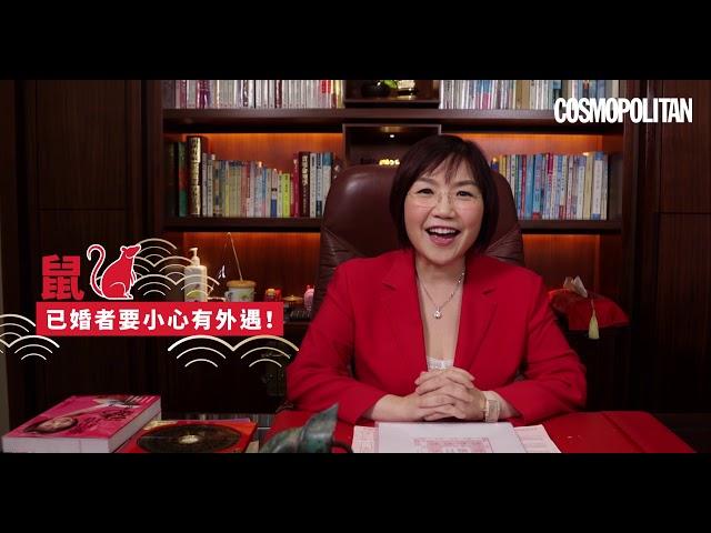 #麥玲玲 師傅預測 2019 #豬年 整體運勢:豬、鼠、牛 | Cosmopolitan HK