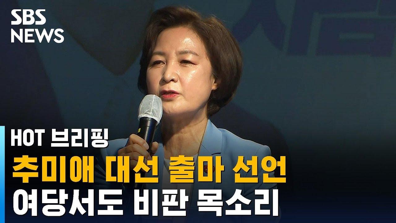 대선 출마한 추미애…여당 안에서도 우려 있다? / SBS / 주영진의 HOT 브리핑