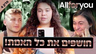 Allforyou - פרק 4 | המתמודדים חושפים את כל האמת!