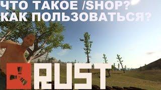 Магазин как пользоваться (RUST)