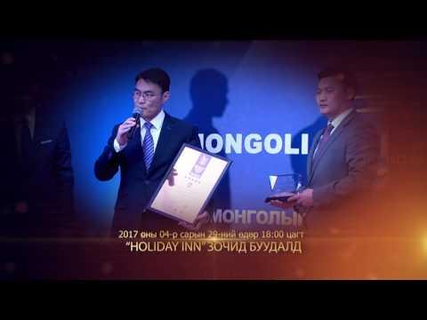 Mongolian property awards 2016 OK