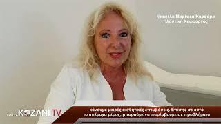 Η πλαστική χειρουργός Daniela Maresca Corsaro μιλά kozani.tv