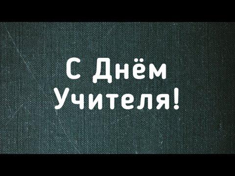 С Днём Учителя!!! Поздравление