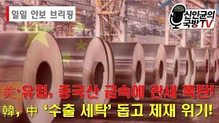 美·EU, 중국산 금속에 관세폭탄! 이 와중에 韓, 中…