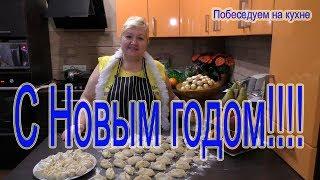 Поздравление С Новым годом от Натальи Александровны!!!