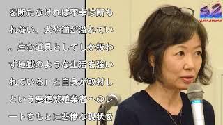 浅田美代子ら、動物愛護法改正に向け3規制を求める集会開催. 浅田美代子...