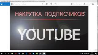 Как Накрутить Подписчиков в Ютубе Бесплатно   Безлимитная Накрутка Подписчиков на Канал ТОП 2019