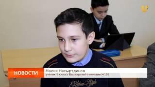 UTV. Башкортостан и дальше намерен продолжить развивать электронное образование