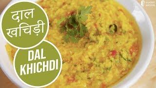 Dal Khichdi | Simple Vegetarian Khana With Chef Saurabh | Sanjeev Kapoor Khazana HD