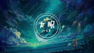 大眠 - 小乐哥 (1 Hour Version)(1小时版)