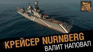 Крейсер Nurnberg - валит наповал [World of Warships 0.5.3 ]