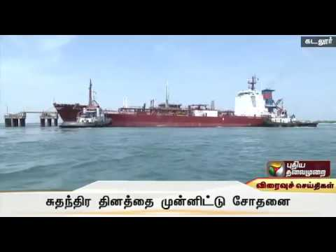 Independence Day Celebration : Coast guard carried out the test in Cargo ships and Fishing boats