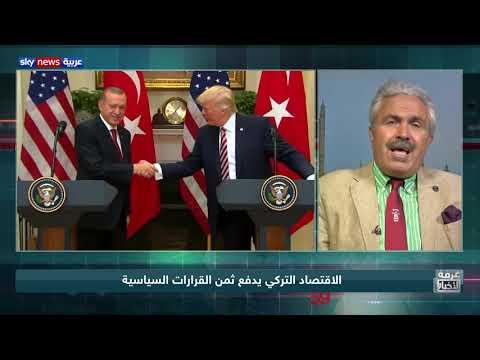 الاقتصاد التركي يدفع ثمن القرارات السياسية  - 21:54-2019 / 7 / 13