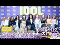 Gambar cover IDOL RADIO 200320 이달의 소녀 LOONA - Cherry Bomb cover /아이돌 라디오 직캠