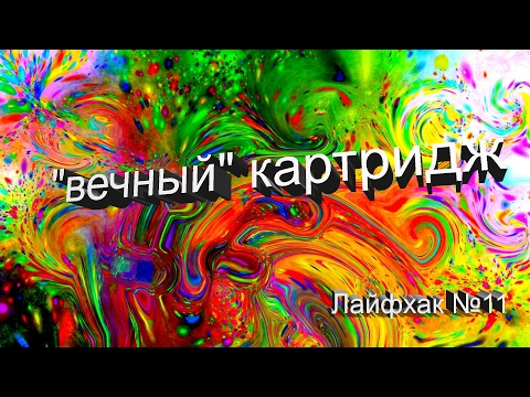 """Лайфхак №11 """"вечный"""" картридж для принтера"""