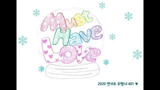 Must Have Love - sg워너비&브라운아이드걸스 - 우행시401 - 12월 그림뮤비