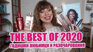 ЛЮБИМЦИ И РАЗОЧАРОВАНИЯ ЗА 2020 - КОЗМЕТИЧНИ ПРОДУКТИ И КНИГИ - THE BEST OF 2020
