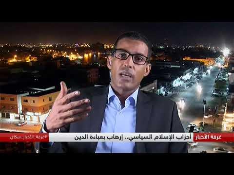 أحزاب الإسلام السياسي.. إرهاب بعباءة الدين
