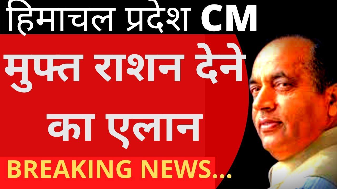 मुख्यमंत्री श्री जयराम ठाकुर जी का प्रदेश वासियों के नाम संदेश ।#IndiaFightsCorona