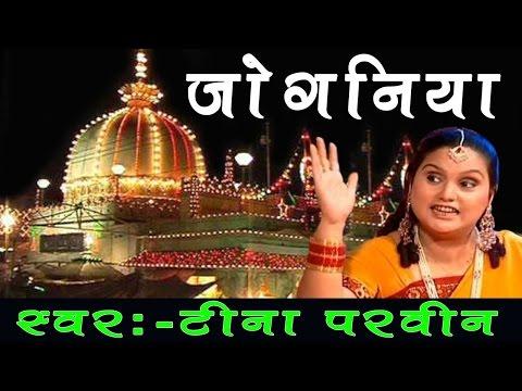 Joganiya | Full HD Qawwali 2017 | Tina Parveen | Ajmer Sharif Dargah Song