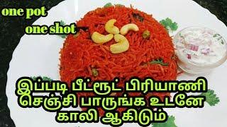 beetroot biryani in tamil | beetroot recipes | beetroot pulao | beetroot rice in tamil