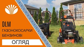Бензиновые газонокосилки Daewoo DLM 4500SP и DLM 5000SP (Gasoline Lawnmowers Daewoo Review)