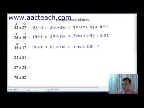 คณิตคิดเร็วAAC-6 การคูณเลขสองหลัก วิธีที่ 2