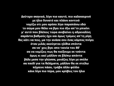 senario-katerina stikoudi(lyrics)