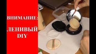 как сделать кушон дома: ленивый DIY