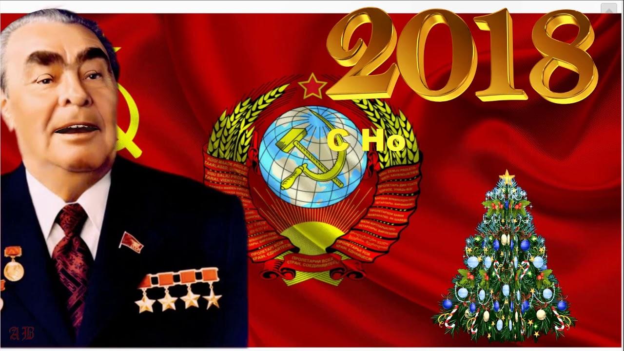 правильно приколы поздравление брежнева с новым годом информация будет содержать