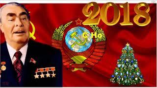 С Новым Годом поздравляет Брежнев Леонид Ильич.