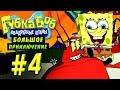 Губка Боб: Большое Приключение #4 - Рай Нептуна, ФИНАЛ! (Глава 4)