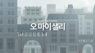 Google Play 인디 게임 페스티벌 | 오마이샐리 l 샐리의법칙