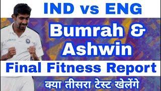 IND vs ENG : Jaspreet Bumrah & R Ashwin Final Fitness Report Before 3r