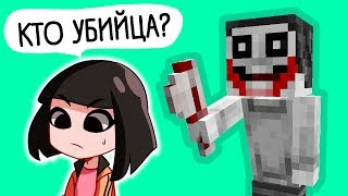 СЛОЖНЫЕ МАЙНКРАФТ ЗАГАДКИ - Реакция на 12 загадок и головоломок в игре Minecraft / Видео