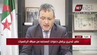علي غديري متمسك بترشحه للرئاسيات ويرفض الانسحاب