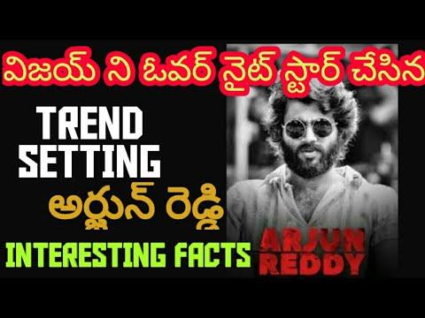 Arjun Reddy Interesting Facts || Vijay Devarakonda Turning Point || Skydream Tv ||