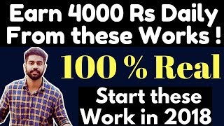 Earn 4000 ₹ Daily by these Work | 100% Real | Without Investment | Praveen Dilliwala | 2018