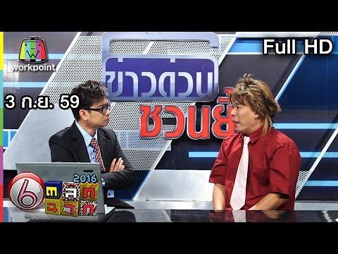 ตลก 6 ฉาก | 3 ก.ย. 59 Full HD