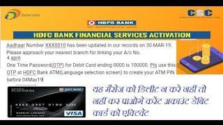 HDFC Bank से यह मैसेज आता है तो इस मैसेज को संभाल के रखें नहीं तो आप अपना डेबिट कार्ड एक्टिवेट नहीं