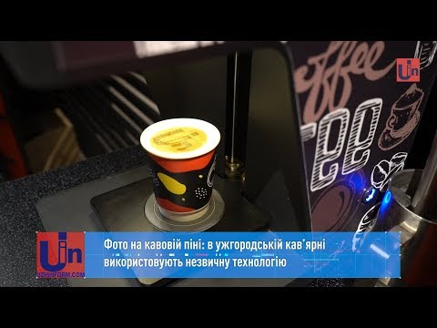 Фото на кавовій піні: в ужгородській кав'ярні використовують незвичну технологію