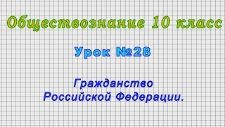 Обществознание 10 класс (Урок№28 - Гражданство Российской Федерации.)