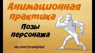 Анимационная практика - позы персонажа