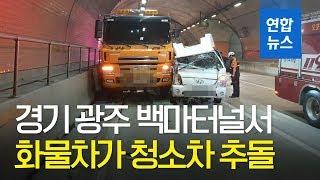 경기 광주 백마터널서 화물차가 청소차 추돌 / 연합뉴스…